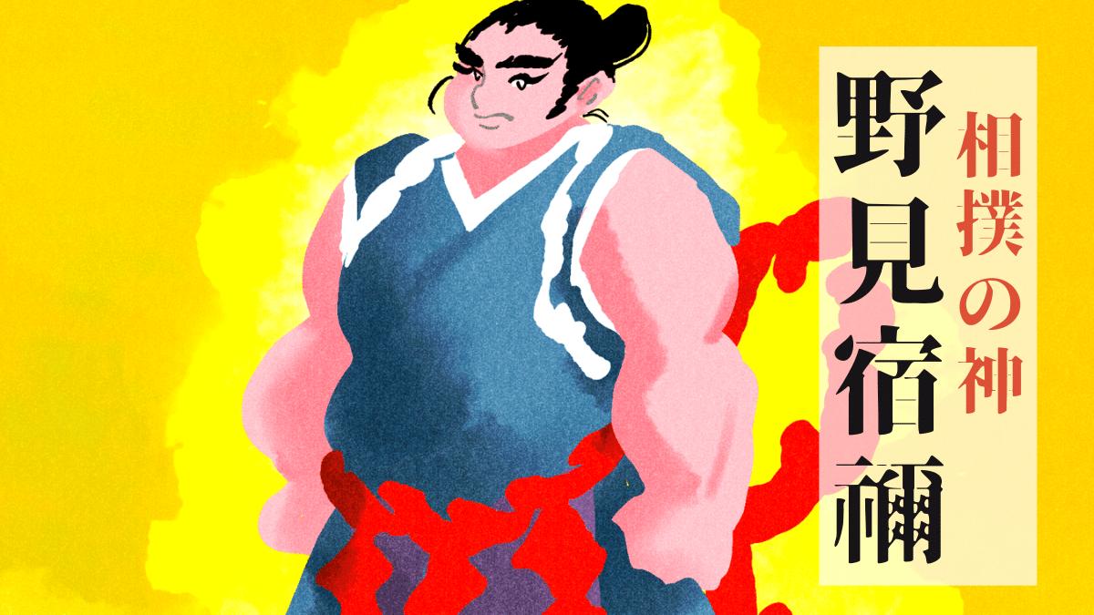 野見宿禰(ノミノスクネ)とは?相撲の神のご利益や物語を紹介