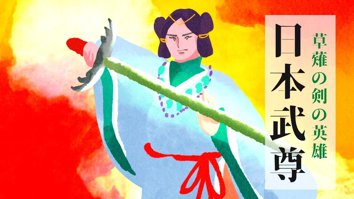 日本武尊(ヤマトタケルノミコト)とは?神話やご利益について解説