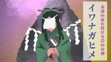 岩長比売(イワナガヒメ)とは?岩の女神のご利益や祀る神社を紹介