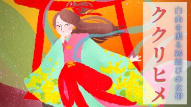 菊理媛神(ククリヒメ)とは?白山で祀られる縁結びの女神の神話やご利益、神社を紹介