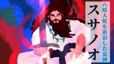 須佐之男命(スサノオ)とは?ヤマタノオロチを退治した神の神話やご利益について紹介!