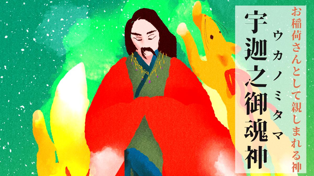 宇迦之御魂神(ウカノミタマノカミ)とは?お稲荷さんの神話やご利益、祀られている神社を解説