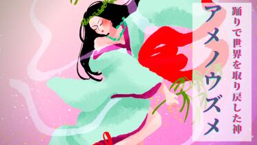天宇受売命(アメノウズメ)とは?踊りで世界を開いた女神を祀る神社やご利益を解説