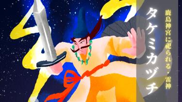 建御雷神(タケミカヅチ)とは?鹿島大明神として信仰される神の物語やご利益、神社を解説