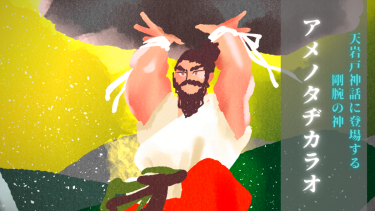 天手力男神(アメノタヂカラオ)とは?天岩戸からアマテラスを引っ張り出した神様について解説